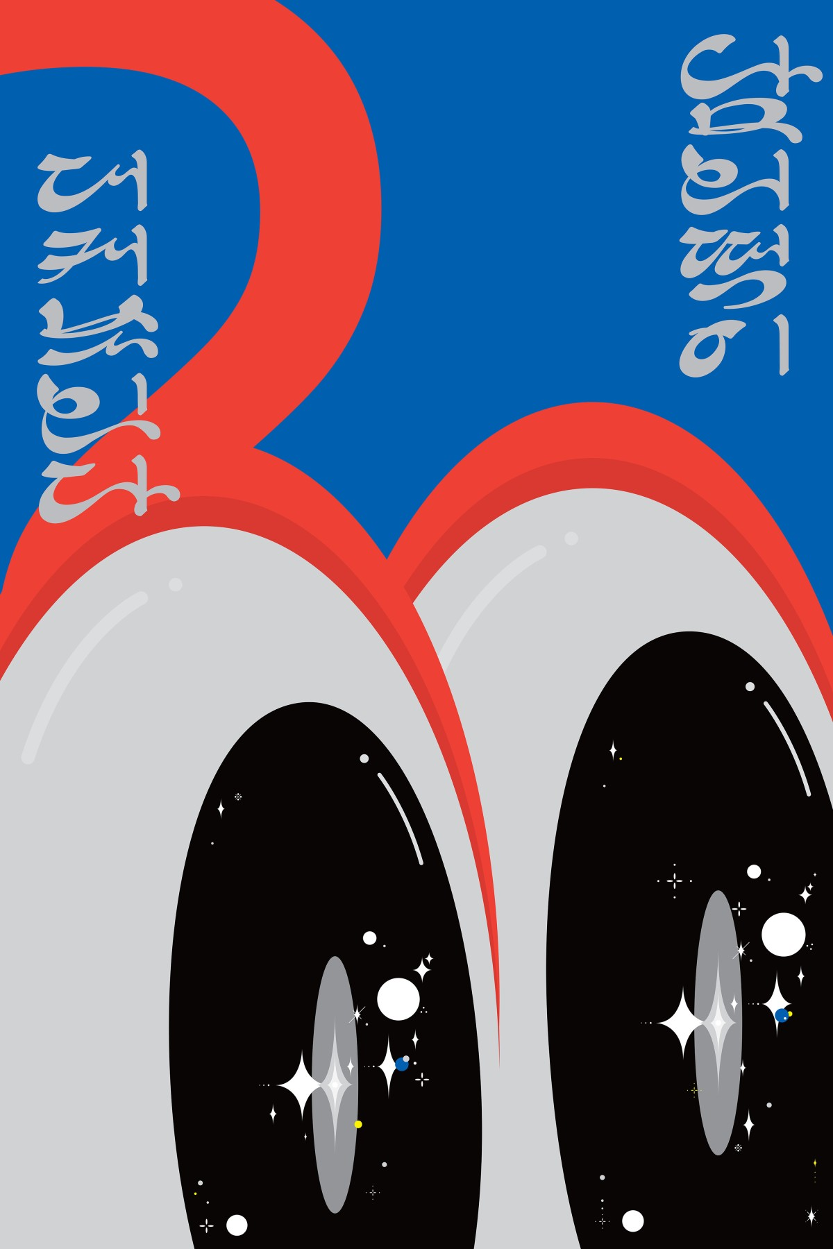 New Exhibit at Korean Cultural Center Uses Typography to Examine Common Ground